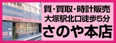 質・買取 時計販売 大塚駅北口徒歩5分 さのや本店
