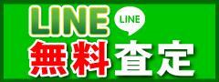 LINEリアルタイム査定