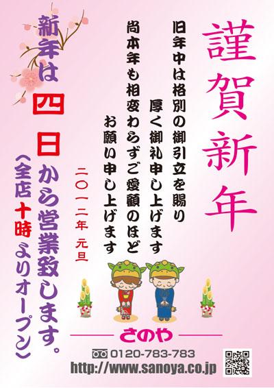 2012新年ポスター1.jpg