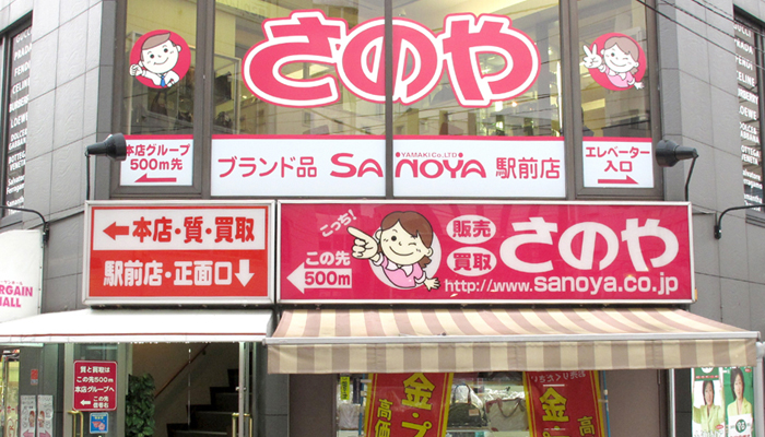 大塚駅前店