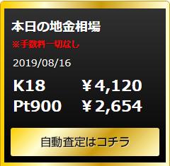 金相場20180816