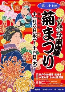 第26回菊まつりB4ポスター (1)
