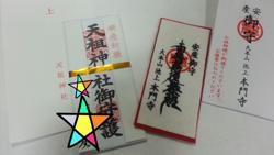 LINEcamera_share_2013-10-12-15-18-00.jpg