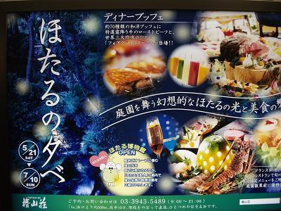 20110704eki1.jpg