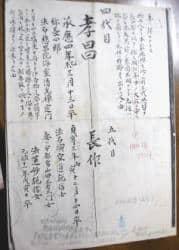 菊池家中興の系図